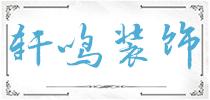 海南轩鸣装饰工程有限公司