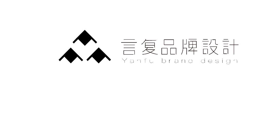 重庆言复品牌设计有限公司