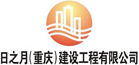 日之月(重庆)建设工程有限公司