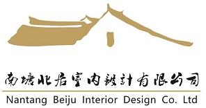 济南南塘北居室内设计有限公司