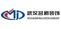 武汉名爵装饰工程有限公司