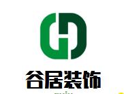 湖南谷居装饰设计工程有限公司