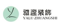 杭州雅庐建筑装饰工程有限公司