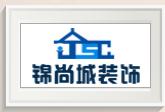 贵州锦尚城装饰设计工程有限公司