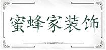 靖江市蜜蜂家装饰有限公司