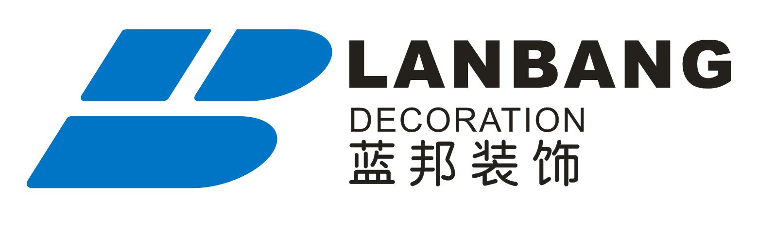 青岛蓝邦建筑装饰工程有限公司