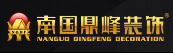 廣元市南國鼎峰裝飾工程有限公司的Logo