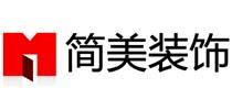 郑州简美装饰工程有限公司