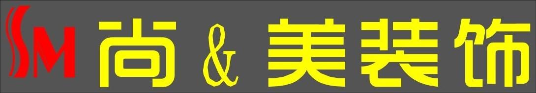 广州市尚之美装饰工程有限公司