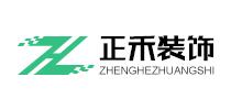 泸州正禾装饰设计有限公司的Logo