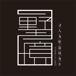 杭州一墅一境装饰设计工程有限公司