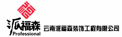 云南派福森装饰工程有限公司