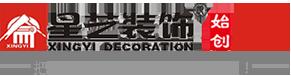 重庆市大足区星艺装饰有限公司