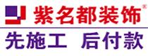长春市紫名都装饰工程设计有限公司