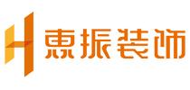 武漢惠振裝飾工程有限公司