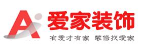 云南愛家裝飾工程有限公司