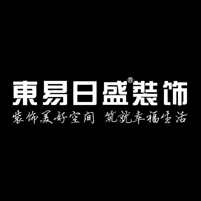 東易日盛昆明分公司