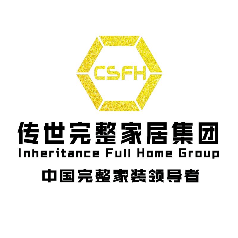 湖南省传世完整家居实际有限责任公司