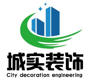 长春城实装饰工程有限公司