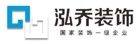 江西南昌泓乔装饰设计工程有限公司