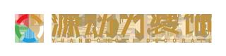 重慶源動力裝飾設計有限公司的Logo