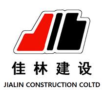 重庆佳林建设集团