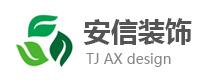天津市南開區安信裝飾設計中心的Logo
