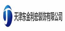 天津东金利宏科技有限公司