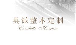 广州英派整木定制有限公司