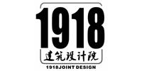 杭州1918建筑设计院