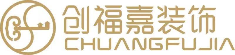 南京创福嘉装饰