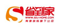 郑州省到家装饰工程有限公司
