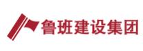 江苏鲁班建设集团有限公司江阴分公司