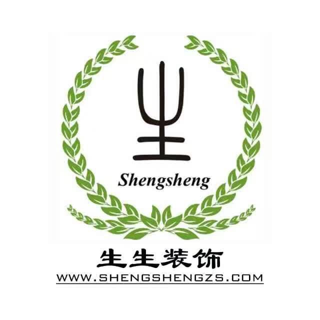 广州市生生装饰设计工程有限公司