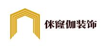 苏州�窳�伽装饰工程有限公司