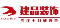 重庆建品装饰工程有限公司2的Logo