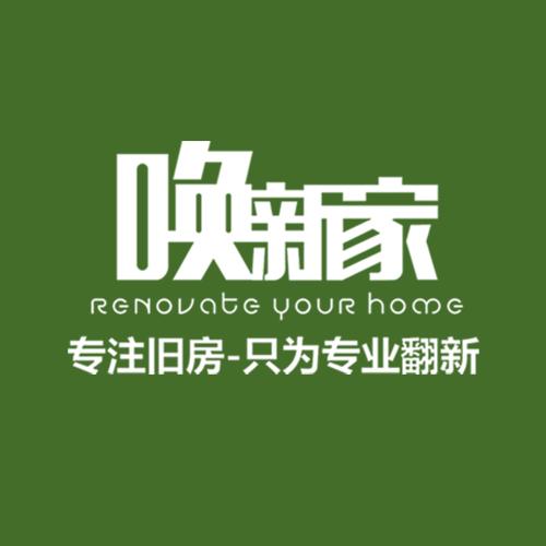 重庆唤新家装饰工程有限公司的Logo