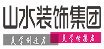 安徽山水空間裝飾有限公司的Logo