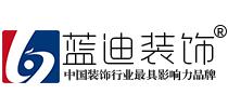 珠海藍迪裝飾設計工程有限公司中山分公司的Logo