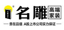 名雕装饰广州分公司的Logo
