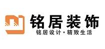 洪湖市銘居裝飾工程有限公司的Logo