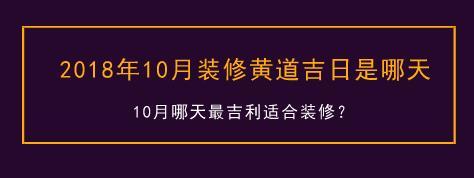 2018年10月装修黄道吉日