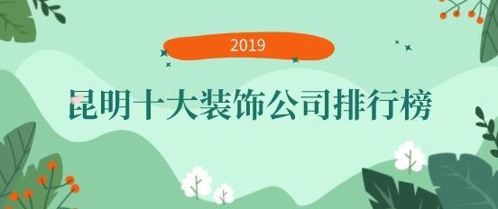2019昆明十大澳门永利娱乐场网赌排行榜