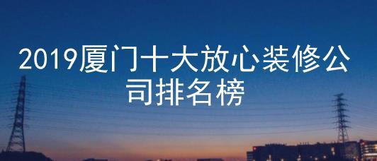 2019厦门十大放心装修公司排名榜
