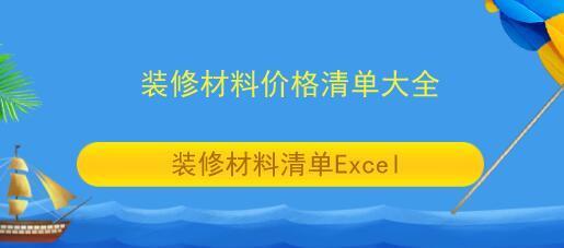 装修材料价格清单大全_装修材料清单Excel