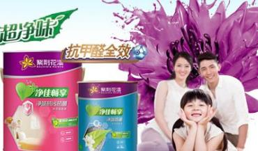 紫荆花墙漆