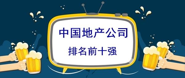 中国十大地产公司_2020年中国十大房地产公司排名榜(前十强)-装酷网