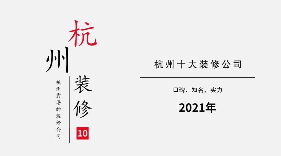 2021杭州十大家装公司排名(口碑前十强)