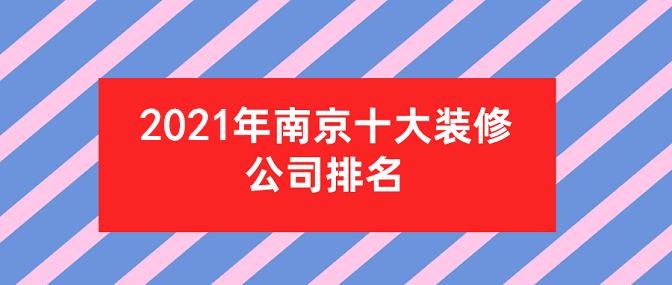 2021南京装修公司十大口碑排名榜(含半包全包价格)
