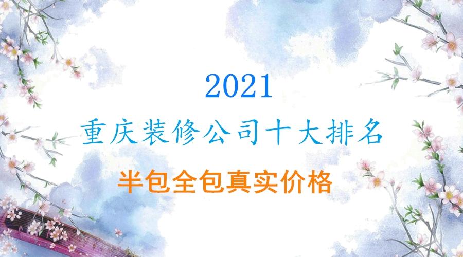 2021重庆口碑装修公司十大排名(章鱼直播间章鱼直播app官网公司前十强)